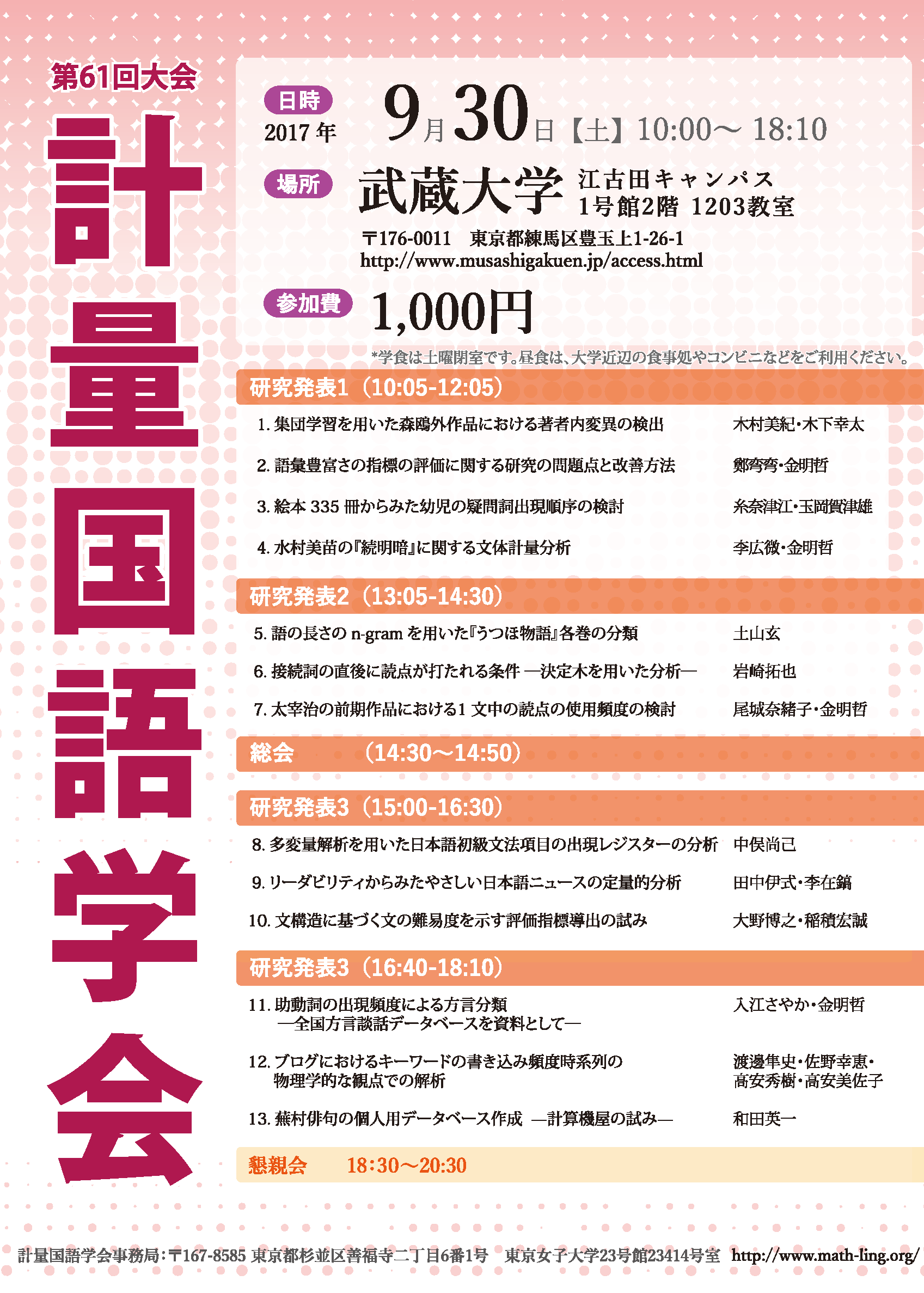The Mathematical Linguistic Society of Japan
